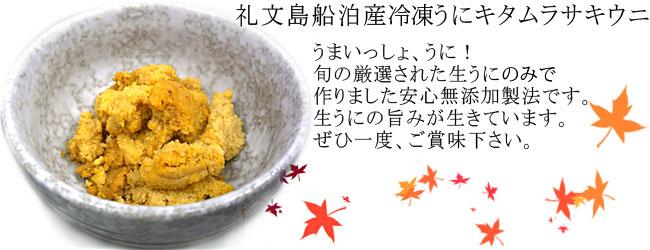 冷凍うにキタムラサキウニ