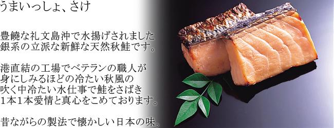 礼文島産新巻鮭