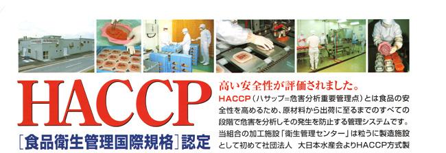 HACCP 食品衛生管理国際規格認定