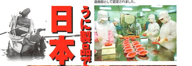 うに製品では日本初のHACCP認定