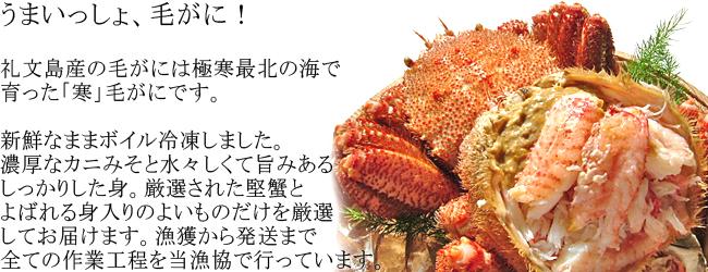 礼文島産冷凍毛ガニ