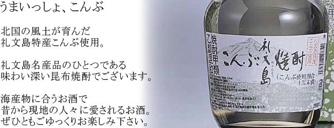 礼文島こんぶ焼酎