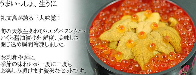 礼文島三大味覚セット